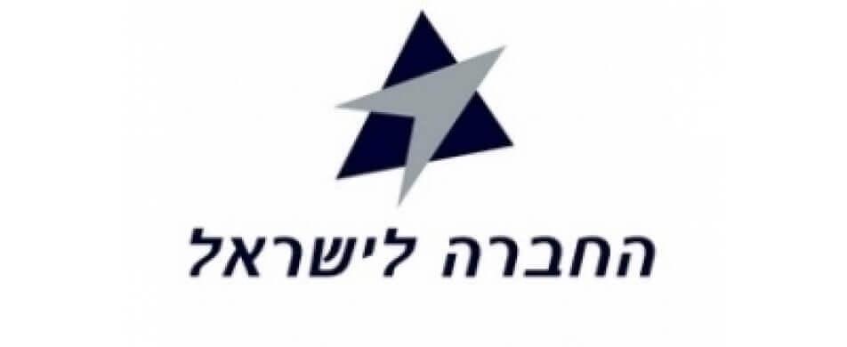החברה לישראל