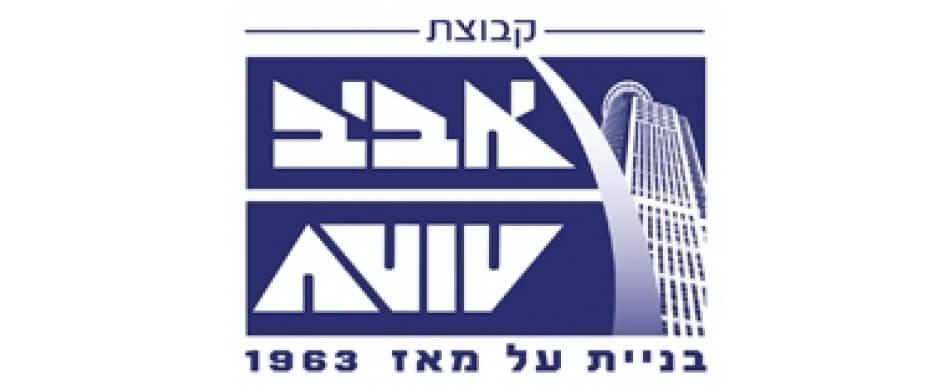 aviv group_heb logo_2015